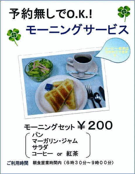 オアーゼ扇町 朝食サービス