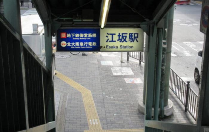 江坂アパートメント 単身赴任