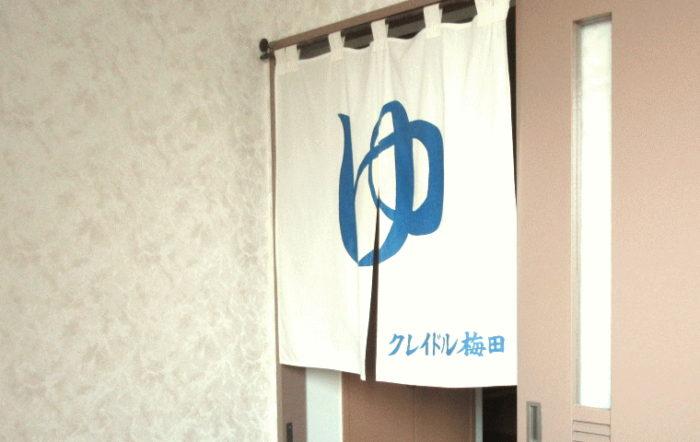 大浴場付き賃貸 大阪の単身赴任