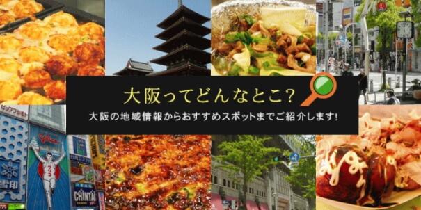 大阪 おすすめ情報