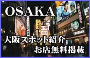 大阪のお店紹介