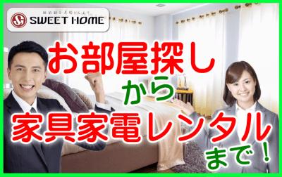 賃貸情報から家具家電レンタルまで!