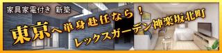 東京 単身赴任 家具付き