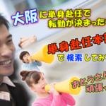 単身赴任本舗 大阪の家具付き賃貸