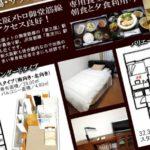家具付き賃貸【パンフレット】