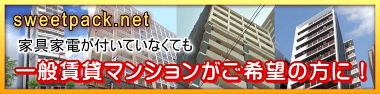 大阪☆家具無し一般賃貸マンション
