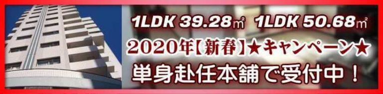 大阪梅田☆1LDKの家具付き賃貸