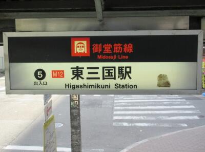 御堂筋線メトロ東三国