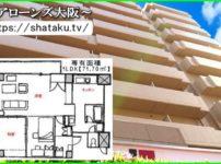アローンズ大阪 1LDKの広い部屋