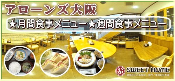アローンズ大阪 食事メニュー掲載