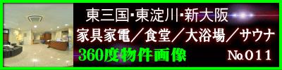 アローンズ大阪360度画像
