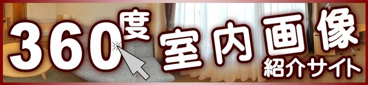 大阪家具付き賃貸【360度画像】単身赴任