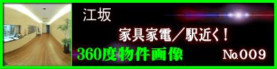 江坂アパートメント360度画像