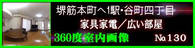 堺筋本町へ1駅家具家電付き