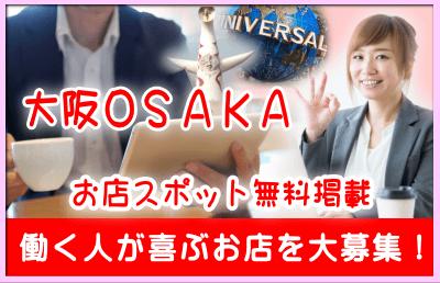 大阪お店スポット紹介サイト