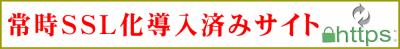 常時SSL導入済みセキュアサイト【安心サイト】