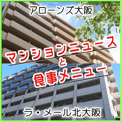 大阪 単身赴任賃貸2物件【食事メニュー】公開