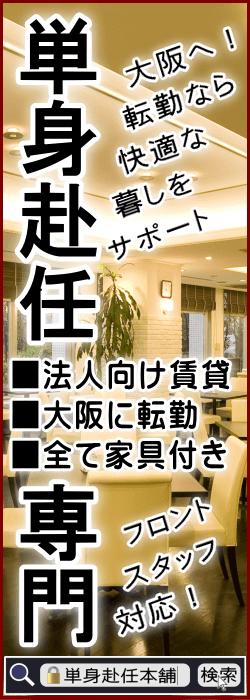 【大阪】単身赴任の住まい情報