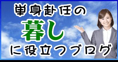 単身赴任の暮らしブログ