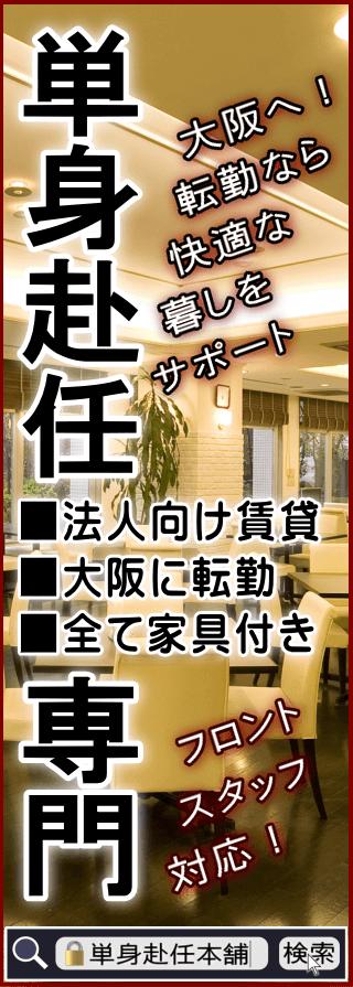 大阪単身赴任の家具付き賃貸