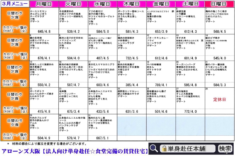 3月食事月間メニュー